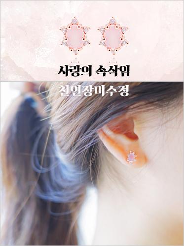 ★실버침★사랑의 속삭임 earring[천연장미수정]